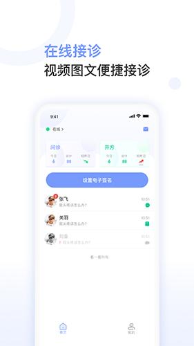 益丰医生app截图1