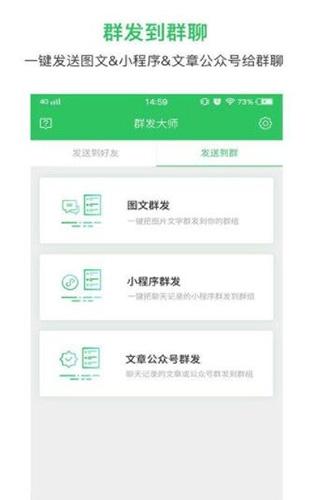 qq群发器安卓免费版截图3