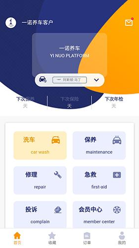一诺养车app截图2