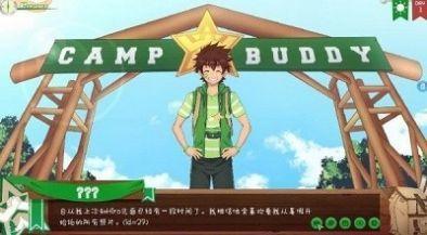 营队好基友camp buddy图片2