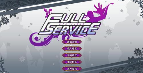 全面服务full service截图1