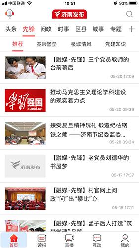 济南发布app官方截图1