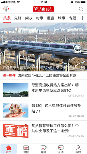 济南发布app官方截图4
