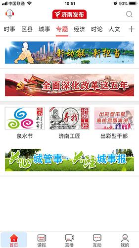 济南发布app官方截图3