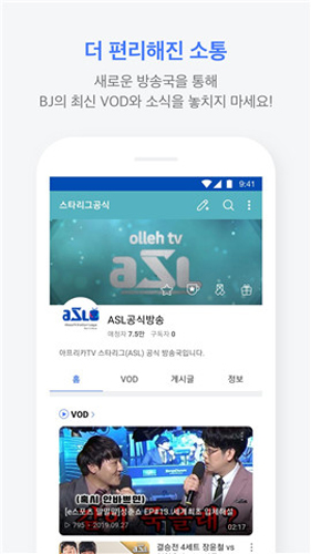 Afreeca TV手机app截图1