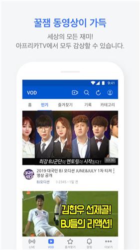 Afreeca TV手机app截图2