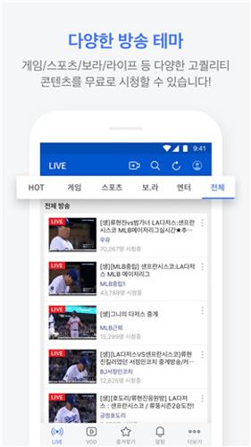 Afreeca TV手机app截图3