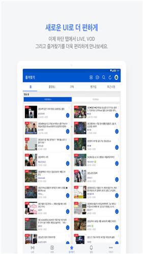 Afreeca TV手机app截图4