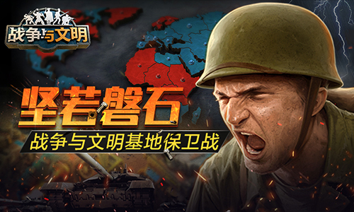战争与文明1