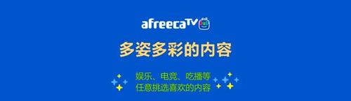 AfreecaTVapp软件特色