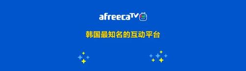 AfreecaTVapp应用优势