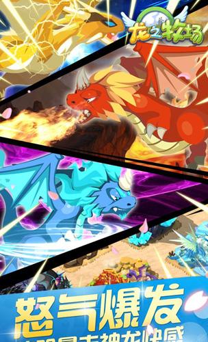 龙之牧场bug无限魔晶版图片1