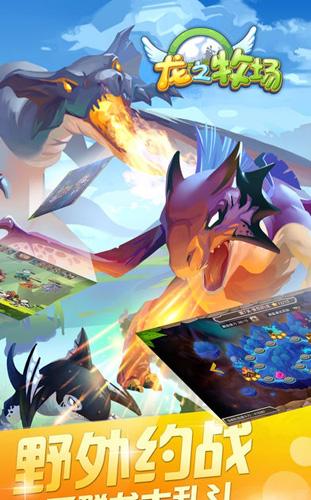 龙之牧场bug无限魔晶版图片2
