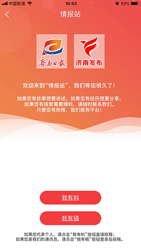 济南发布app官方
