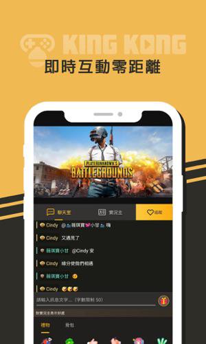 King Kong直播app截图2