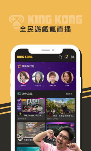 King Kong直播app截图1
