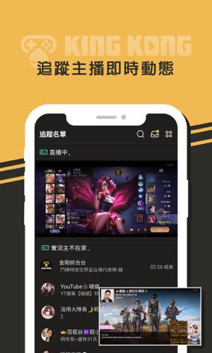 King Kong直播app截图3