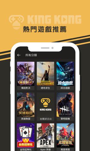 King Kong直播app截图4