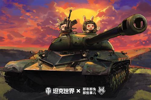 坦克世界1