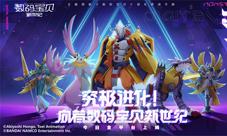《數碼寶貝:新世紀》今日全平臺上線 超燃進化CG發布