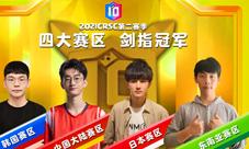 中國隊沖擊衛冕雙冠 皇室戰爭天王賽總決賽明日開戰