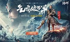 """鴻圖之下周年慶生 """"水淹七軍""""年度劇本即將上線"""