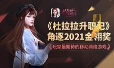 友誼時光攜《杜拉拉升職記》手游角逐2021金翎獎