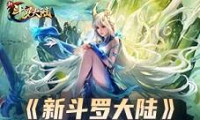 小舞榮登《斗羅大陸:武魂覺醒》榜單NO.1