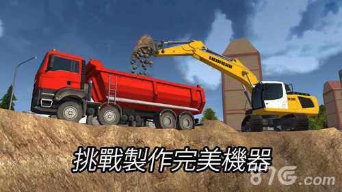 Construction Simulator 2014截图1