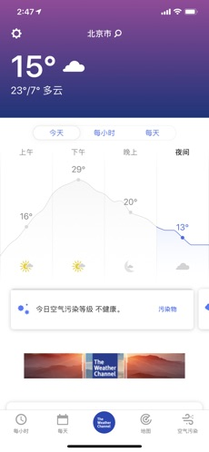 天气频道The Weather Channel2