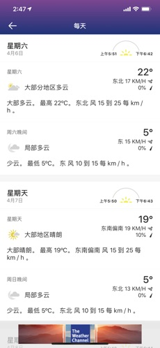 天气频道The Weather Channel1
