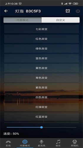 Magic Homeapp截图2