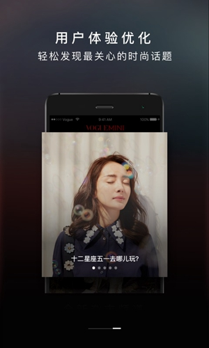 VOGUE MINIapp截图3