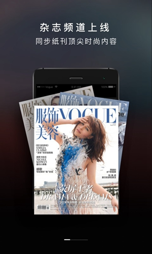VOGUE MINIapp截图4