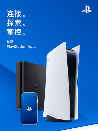 PlayStationAPP截图1
