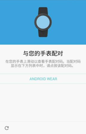 Android WearApp截图3
