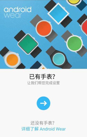 Android WearApp截图4