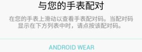Android WearApp软件特色