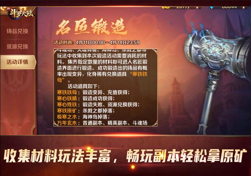 神匠唐三现世《新斗罗大陆》名匠打造最强暗器(图1)