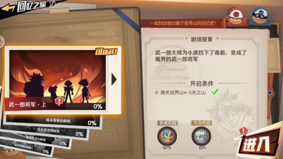 魔神英雄传3